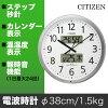 シチズン 電波時計(温湿度計付)/プログラムカレンダー 403
