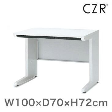オフィスデスク イトーキ CZRシリーズ 平机 L脚 センター引出しなし 幅100cm 奥行70cm 【自社便/開梱・設置付】