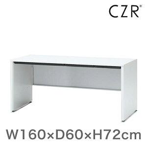 CZRシリーズ/平机/パネル脚/センター引出しなし/幅160cm/奥行60cm/【自社便/開梱・設置付】