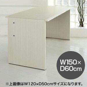 ワークスタジオ/デスク/DD-156/幅150cm/奥行60cm
