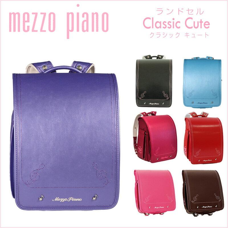 バッグ・ランドセル, ランドセル 3000OFF619-2750OFF mezzopiano Classic Cute 2020 mezzo