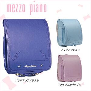 ランドセル メゾピアノ クラシックグラン 2020年 モデル