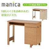 学習机 デスク 平机 イトーキ ITOKI manica マニカ manica MF-0AD Web限定 勉強机 作業机 机 OAデスク PCデスク