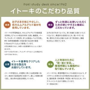 Web限定イトーキランドセルラック教科書ラックハグクミラックフルセットできラボHK-R-TB/HK-HR-TB