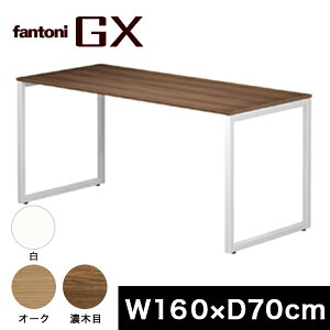 Garage/fantoni/GX/デスク/幅160cm/奥行70cm/GX-167H/