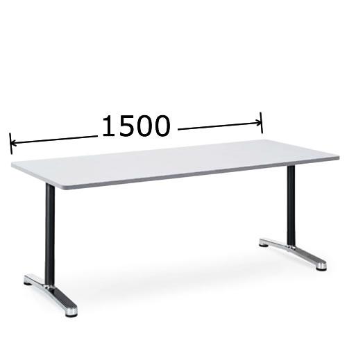 会議用テーブル角形アルミダイキャスト脚アジャスター付W1500アイコAL-1575K
