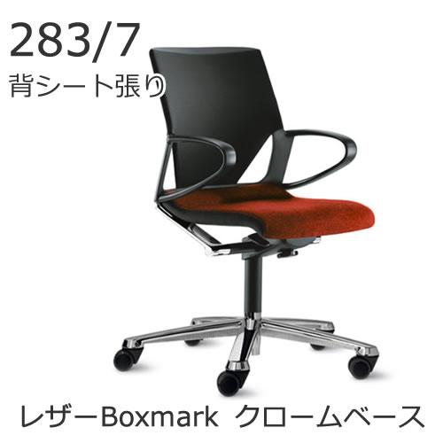 ウィルクハーンモダスミディアム283/7ローバック肘付背シート張りクロームベースレザーBoxmarkWilkhahnXWH-2837CBOX