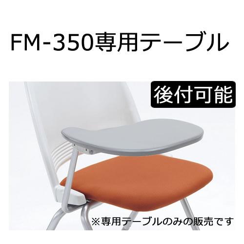 内田洋行ミーティングチェアFM-350シリーズ専用テーブル