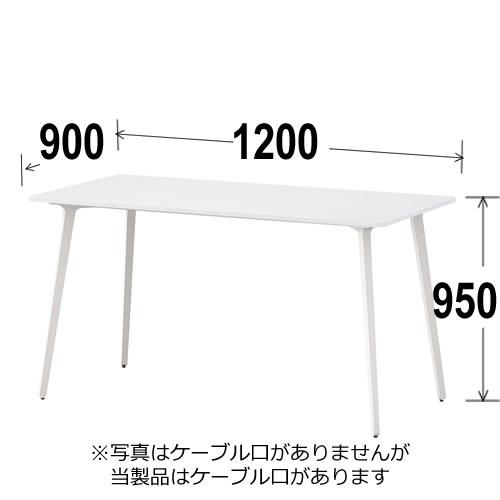 内田洋行ミーティングテーブルLMTシリーズ単体タイプレムナLEMNAケーブル口付長方形幅1200ミリLMT-H1209CN