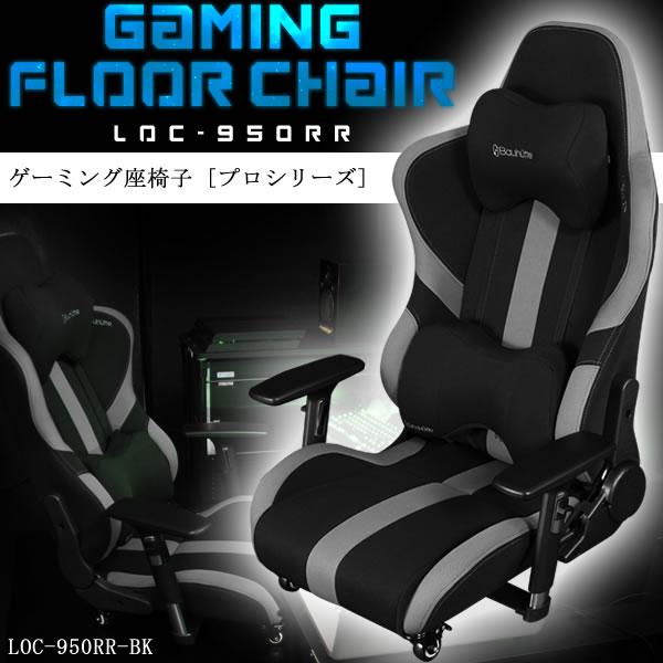 バウヒュッテゲーミング座椅子GAMINGFLOORCHAIRブラックBauhutteLOC-950RR-BK
