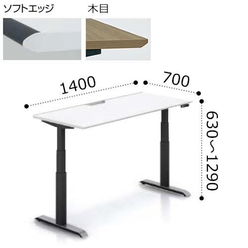 コクヨシークエンスSEQUENCE昇降テーブルスタンダードタイプソフトエッジ天板木目幅1400×奥行700×高さ630~1290ミリSD-SEA147N