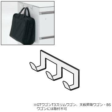 コクヨ GXワゴン ワゴン専用 カバンフック(3連) SDA-GW10