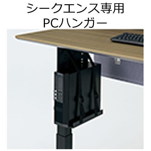 コクヨシークエンスSEQUENCE昇降テーブルオプションPCハンガーSDA-SEPC10