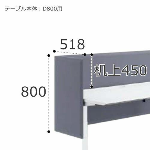 コクヨシークエンスSEQUENCE昇降テーブルデスクトップパネルサイドHSNクロスタイプ高さ800(机上450)×奥行800用×奥行518ミリR側SDV-SE58SRN-