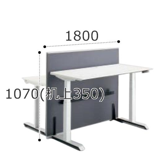 コクヨシークエンスSEQUENCE昇降テーブルワイヤリングパネルフロント両面HSNクロスタイプ高さ1070(机上350)×幅1800ミリSDV-SED1810N-