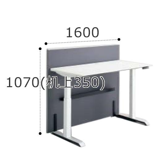 コクヨシークエンスSEQUENCE昇降テーブルワイヤリングパネルフロント片面HSNクロスタイプ高さ1070(机上350)×幅1600ミリSDV-SESD1610N-