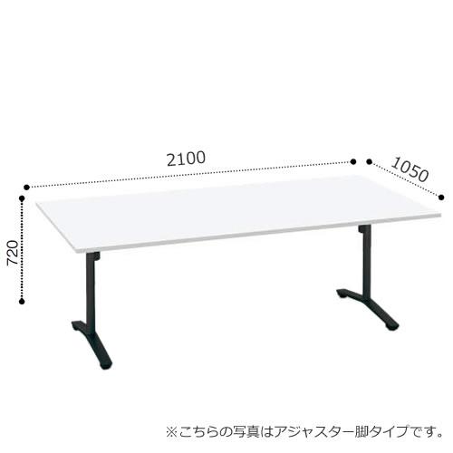 コクヨVIENAビエナシリーズミーティングテーブル天板固定T字脚キャスタータイプ角形天板塗装脚配線ボックスなし幅2100奥行1050ミリMT-V211-C