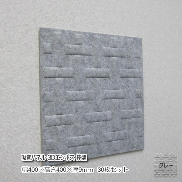 3Dエンボス吸音パネル 30枚セット 棒型 グレー 400×400×9mm フェルト パネル フェルトボード 吸音 防音 吸音ボード 防音シート 壁面装飾 デコレーション DIY お洒落 3D-S400ST-GY-30