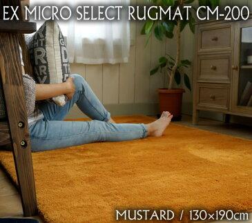 ラグ マット 洗える EXマイクロ セレクト ラグマット CM200 マスタード 130×190cm カラー9色 滑り止め 床暖房対応 ホットカーペットカバー 北欧 厚手 トシシミズCM200-11