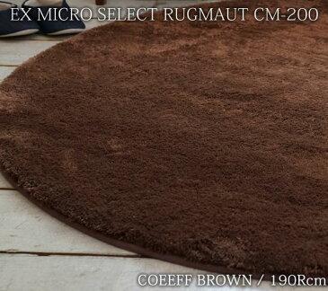 ラグ マット 洗える 円形 EXマイクロ セレクト ラグマット CM200 コーヒーブラウン 190Rcm カラー9色 滑り止め 床暖房対応 ホットカーペットカバー 北欧 厚手 トシシミズCM200-32
