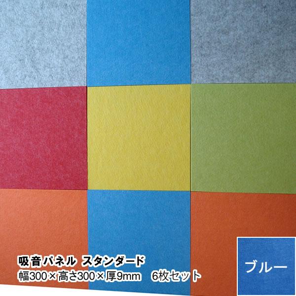 フェルメノン スタンダード吸音パネル 6枚セット ブルー 300×300×9mm フェルト パネル フェルトボード 吸音 防音 吸音ボード 防音シート 壁面装飾 デコレーション DIY FB-300M-BL-6