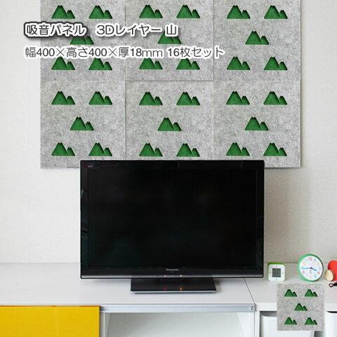 3Dレイヤー吸音パネル 16枚セット 山 緑 グレー 400×400×18mm フェルト パネル フェルトボード 吸音 防音 吸音ボード 防音シート 壁面装飾 デコレーション DIY お洒落 LY400-MT-16