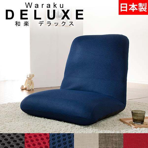 和楽チェア DELUXE ブルー(ダブルラッセル) 座椅子 リクライニング 低反発 コンパクト 収納 デラックス シンプル 日本製