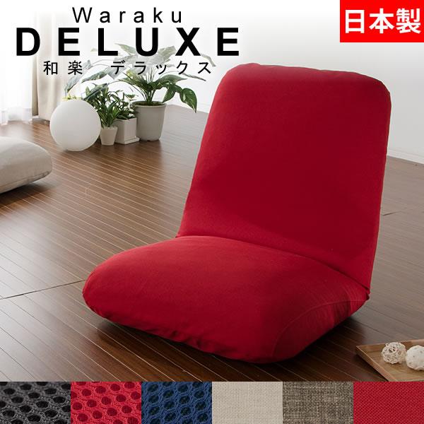 和楽チェア DELUXE レッド(ダリアン) 座椅子 リクライニング 低反発 コンパクト 収納 デラックス シンプル 日本製