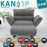 1人掛け ソファ リクライニング KAN 1Pグレー(タスク生地) 樹脂脚S 150mm ローソファ モダン シンプル 西海岸 日本製