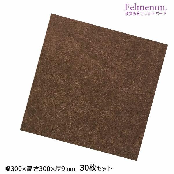 フェルメノン スタンダード吸音パネル 30枚セット ブラウン 300×300×9mm フェルト パネル フェルトボード 吸音 防音 吸音ボード 防音シート 壁面装飾 デコレーション DIY FB-300M-BR-30