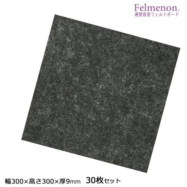 フェルメノン スタンダード吸音パネル 30枚セット チャコールグレー 300×300×9mm フェルト パネル フェルトボード 吸音 防音 吸音ボード 防音シート 壁面装飾 デコレーション DIY FB-300M-CGY-30