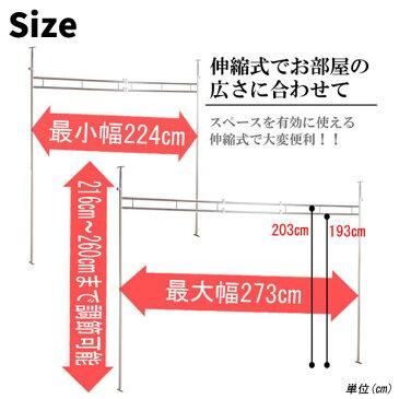 突っ張り室内用物干し ワイドハンガー 伸縮物干し 室内物干しワイドハンガー 部屋干しワイドハンガー 大量物干し 衣類干し 日本製 NR-NJ-0066