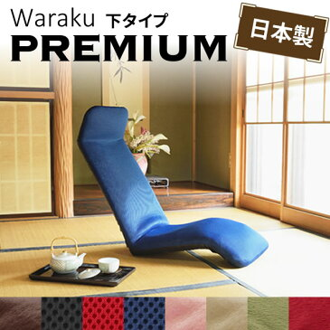 WARAKU 和楽 プレミアム 座椅子 下タイプ ブルー(ダブルラッセル) コタツ座椅子 リクライニング座椅子 フロアチェア 日本製 CT-10118-004