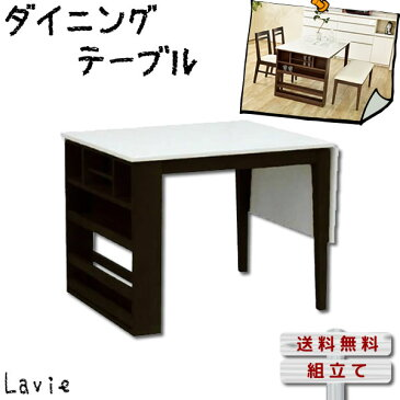 ダイニングテーブル ラビー 90RBT ダークブラウン センターテーブル 伸縮テーブル YK-O3777