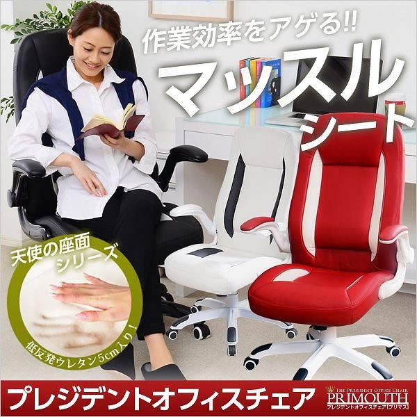 可動式アームレスト!オフィスチェア【-Primouth-プリマス(天使の座面シリーズ)】