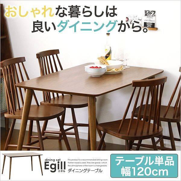 ダイニング【Egill-エギル-】ダイニングテーブル単品(幅120cmタイプ)