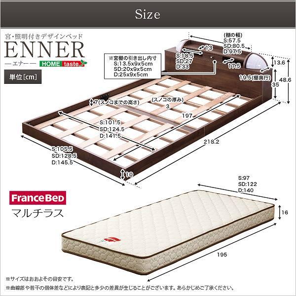 宮、照明付きデザインベッド【エナー-ENNER-(セミダブル)】(マルチラススーパースプリングマットレス付き)
