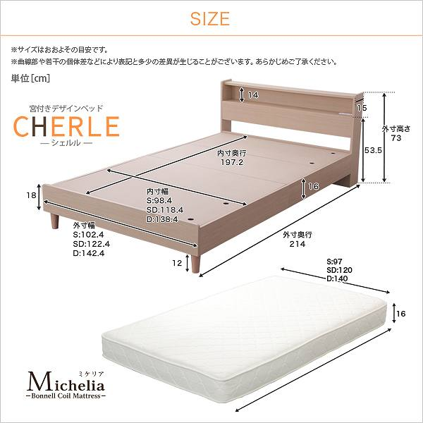 宮付きデザインベッド【シェルル-CHERLE-(セミダブル)】(ロール梱包のボンネルコイルマットレス付き)
