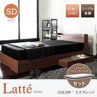 ラテ・Latte・【エスプレッソ】ノンフリップバリューセット・セミダブルサイズ