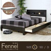 フェンネル・M-BOX・ダークブラウンノンフリップバリューセットシングルサイズ