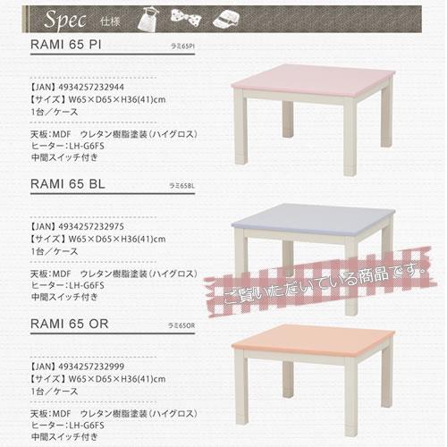 こたつ炬燵コタツ正方形1人用テーブル2段階高さ調節可能本体パステルブルー幅65cm【ラミ65BL】TA2090796500