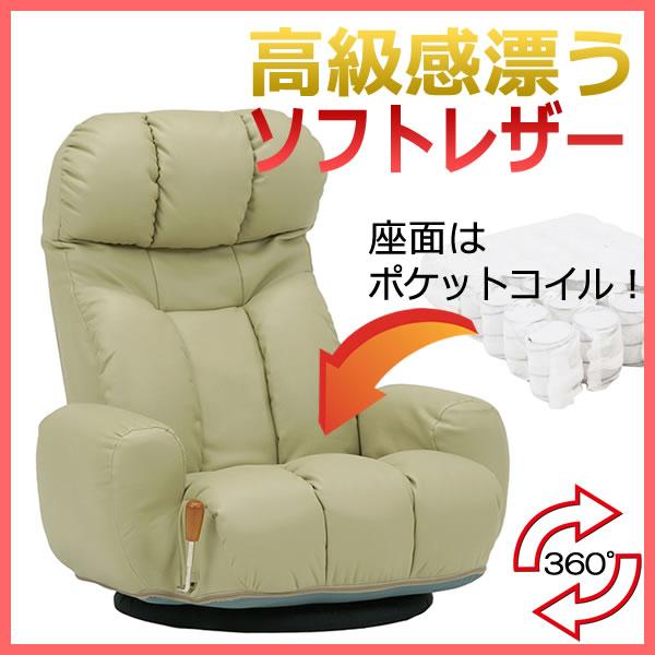 萩原回転座椅子ハイバック14段階角度調整ガス圧無段階リクライニング手元レバー式ポケットコイル合成皮革ベージュ【LZ-4271LGY】101370700