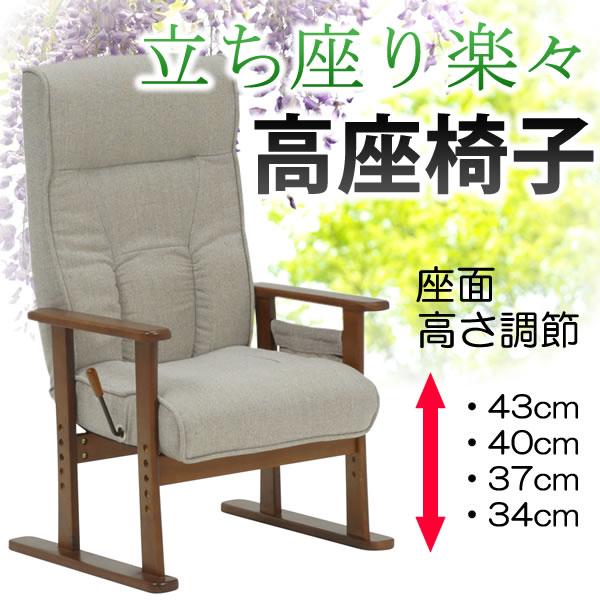 萩原高座椅子ハイバック背もたれ角度調整手元レバー式ガス圧無段階リクライニング座面高さ調節可低反発肘掛け付きベージュ【LZ-4591BE】2101660300