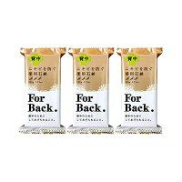 【メール便送料無料】ペリカン石鹸薬用石鹸ForBack135g3個セット