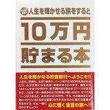 【送料無料】TCB-03 10万円貯まる本「人生版」