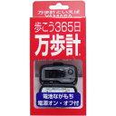 【メール便送料無料】山佐時計計器 ヤマサ万歩計 MK-365 グレー