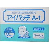 【送料無料】3個セット 川本産業 アイパッチ A-1 ベージュ 乳児用(1-2才) 36枚入