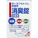 【送料無料】2個セット 浅井商事 ポータブルトイレ尿器用消臭錠 2g×100錠