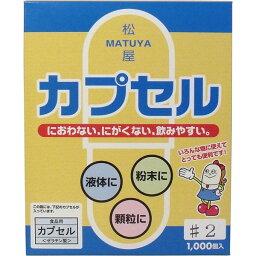 【送料無料】松屋 松屋カプセル 食品用ゼラチンカプセル 2号 1000個入