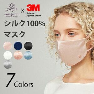 【Soie Jardin】シルク マスク シルクマスク シルク100% ブランド ブランドマスク おしゃれ オシャレ 高級 高級マスク 可愛いマスク かわいいマスク 洗える 洗えるマスク 洗い方 立体 立体マスク 3dマスク 敏感肌 おすすめ 春夏 ウイルス